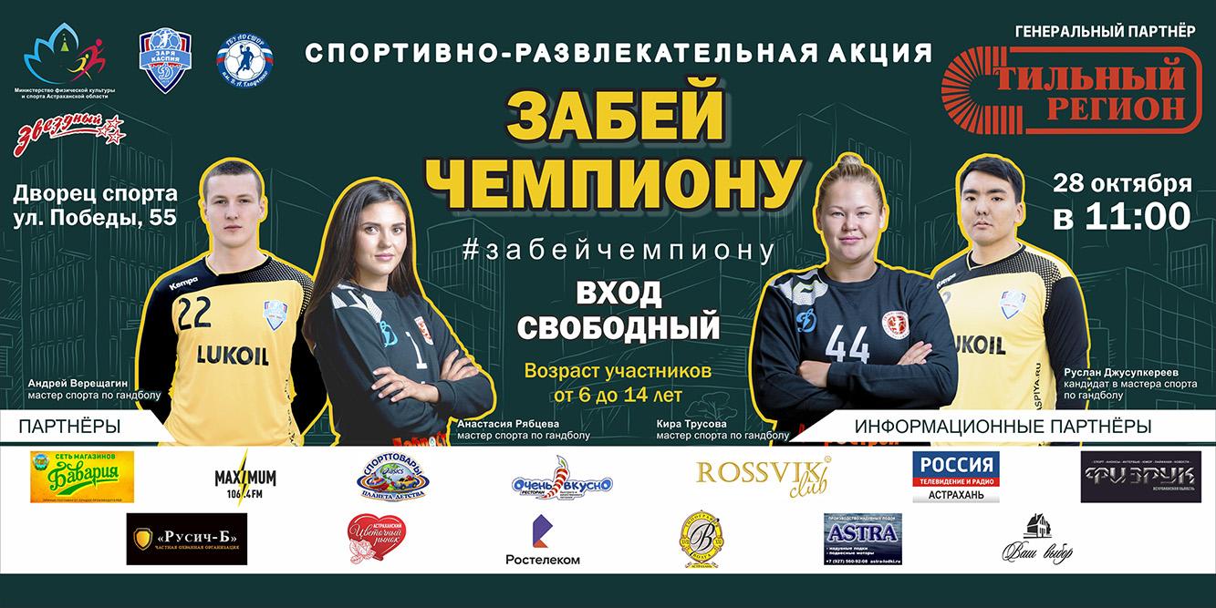 В Астрахани стартует спортивно-развлекательная акция «Забей ЧЕМПИОНУ»