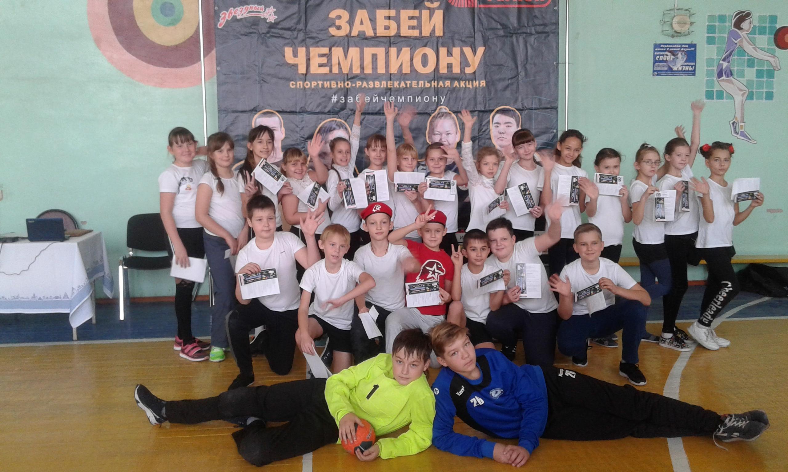 В МБОУ г. Астрахани «СОШ № 36» прошел 5 этап спортивной акции  «Забей ЧЕМПИОНУ»