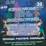 Астраханцев ожидает спортивный вечер